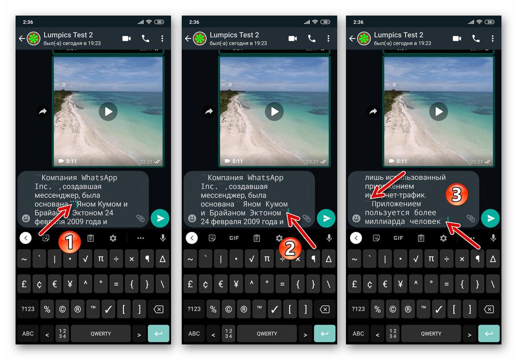 WhatsApp изменение шрифта нескольких фрагментов текста сообщения