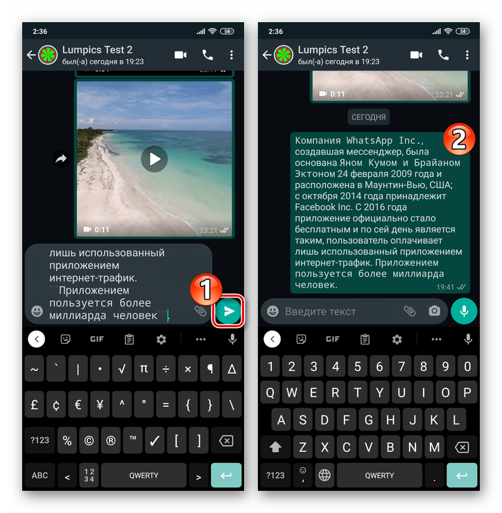 WhatsApp отправка сообщения, текст котрого был отформатирован через мессенджер