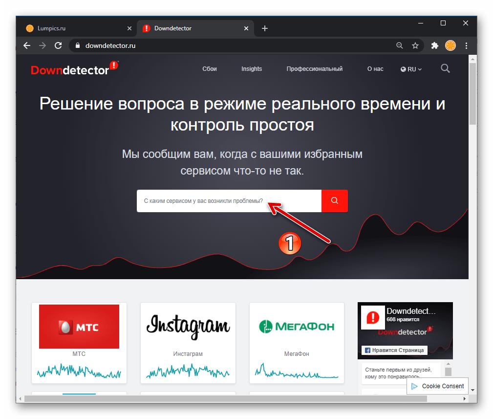 WhatsApp поле поиска сервиса на сайте downdetector.ru