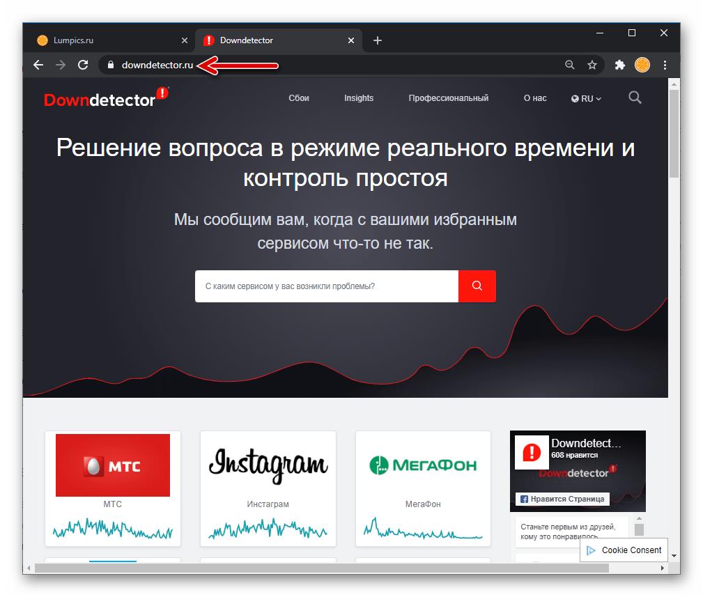 WhatsApp сайт для проверки работоспособности сервиса - downdetector.ru
