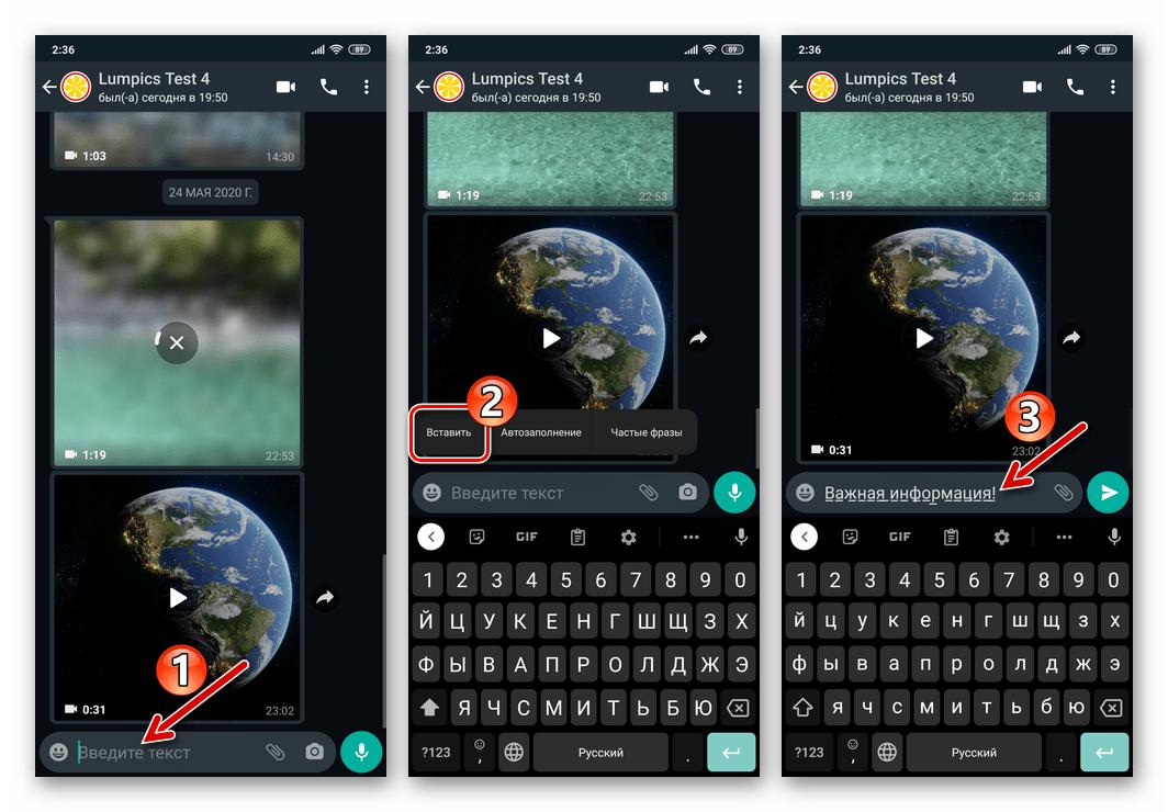 WhatsApp вставка подчеркнутого текста в поле ввода передаваемого через мессенджер сообщения