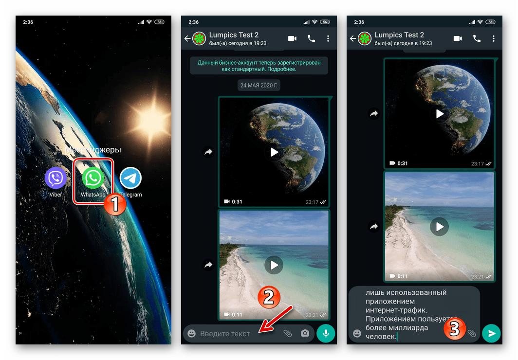 WhatsApp ввод сообщения в мессенджере