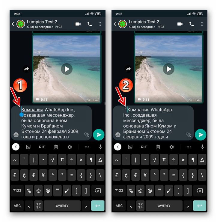 WhatsApp ввод спецсимвола для изменения шрифта сообщения в начале фрагмента текста