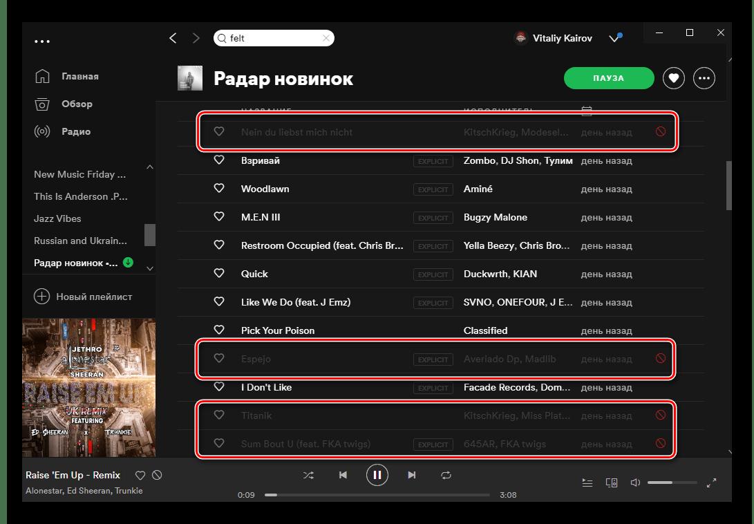 Почему некоторые треки недоступны в Spotify