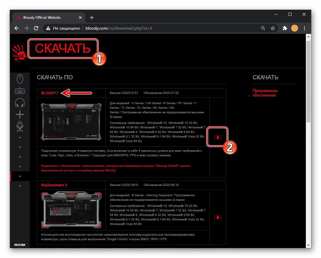 Загрузка официального ПО для настройки мышей Bloody с официального сайта