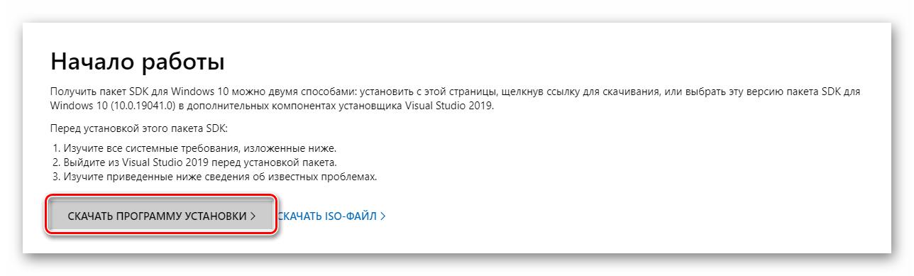Загрузка пакета SDK в ОС Windows 10 для включения аппаратного ускорения