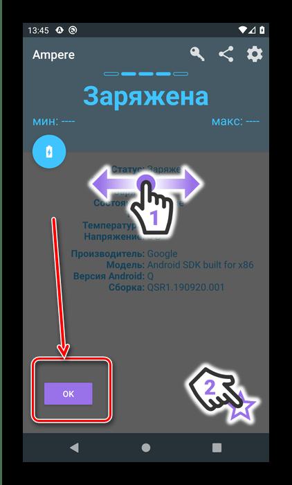 Закрыть обучение для проверки состояния батареи на Android посредством Ampere