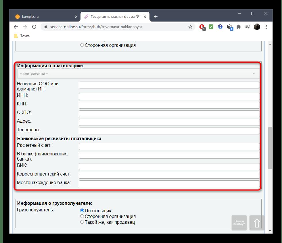 Заполнение информации о получателе при создании накладной через онлайн-сервис Service-online