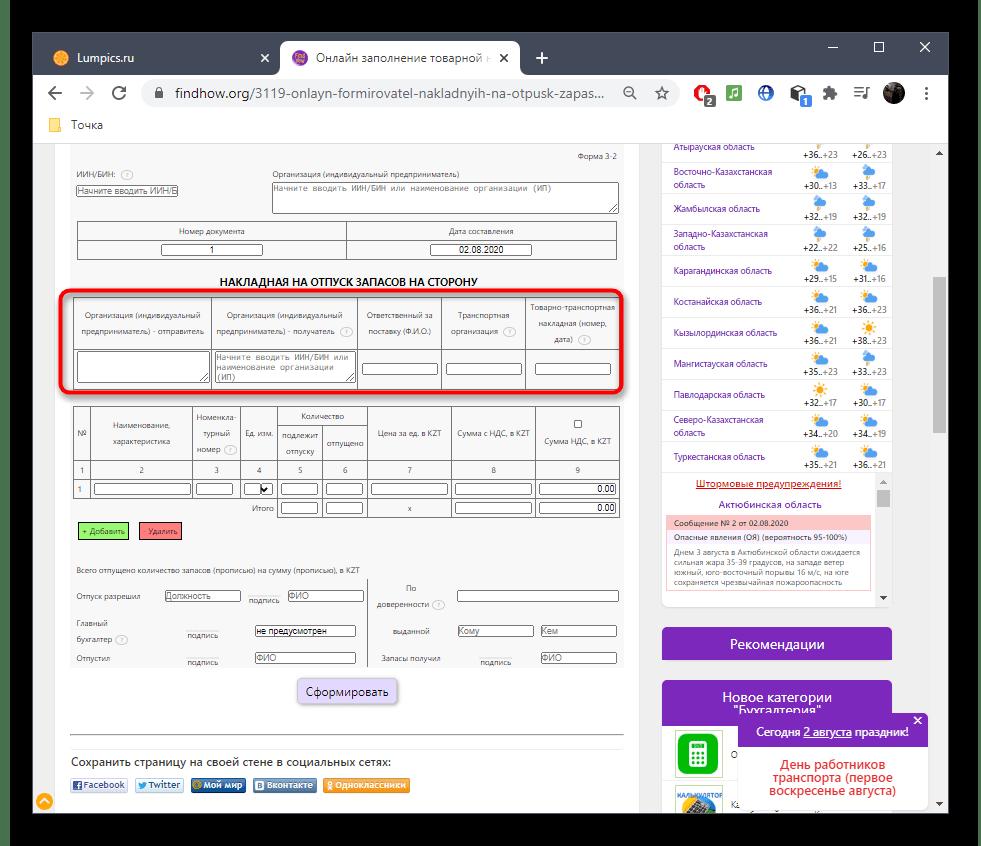 Заполнение информации о сторонах при составлении накладной через онлайн-сервис Findhow