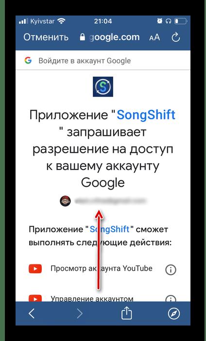 Запрашиваемые разрешения в приложении SongShift для переноса музыки из YouTube в Spotify на iPhone