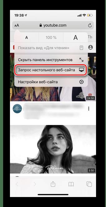 Запрос настольного веб-браузера для просмотра Ютуб в фоновом режиме на iOS