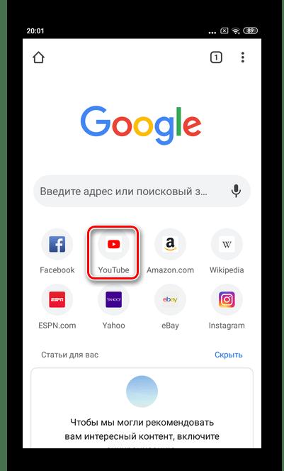 Запуск браузера для просмотра видео в фоновом режиме в YouTube Google Chrome Android