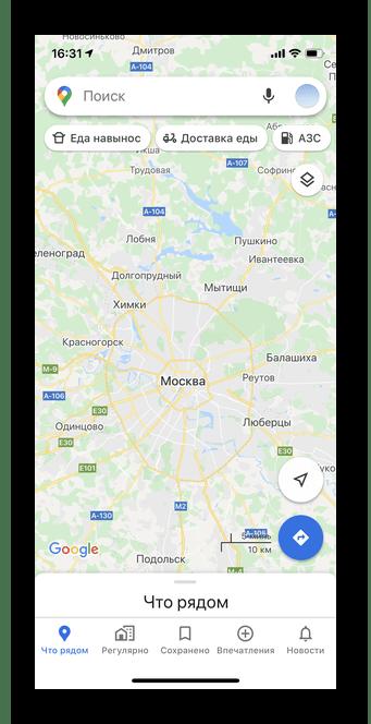 Запуск Гугл Карты для просмотра панорамных фотографий в Гугл Карты iOS