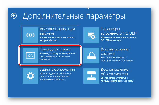 Запуск Командной строки из меню Восстановления системы загрузочного накопителя Windows 10