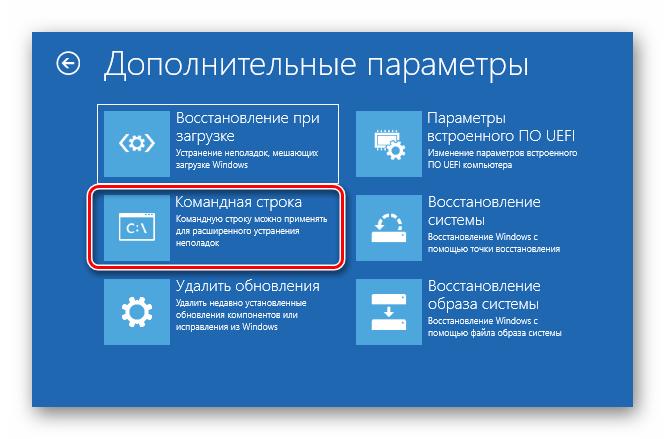 Запуск командной строки с загрузочного накопителя с ОС Windows 10