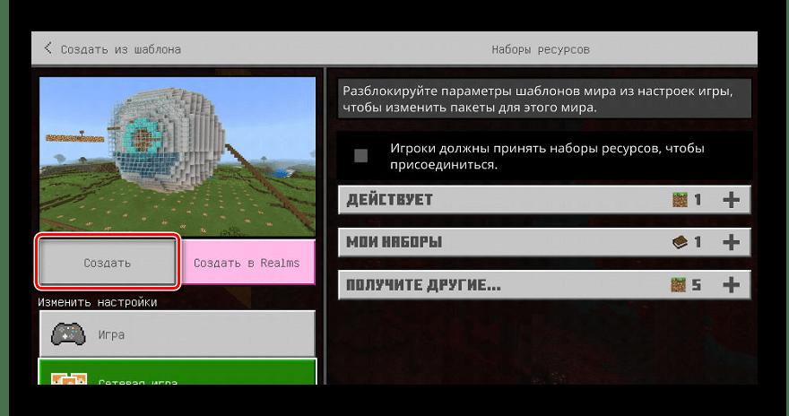 Запуск нового мира в Maincraft