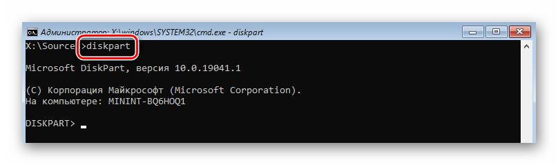 Запуск оснастки diskpart через Командную строку в ОС Windows 10