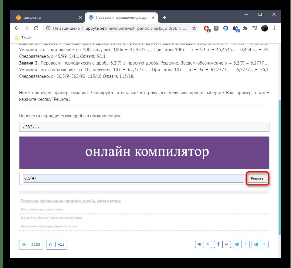 Запуск перевода периодической дроби в обыкновенную при помощи онлайн-сервиса UpByte