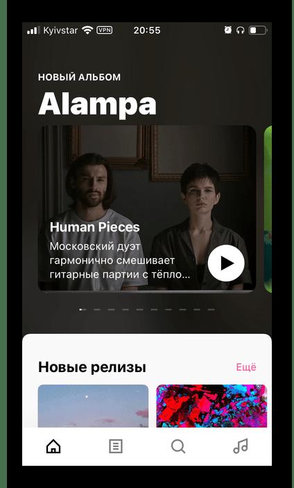 Запуск приложения Boom для переноса музыки в Spotify на телефоне