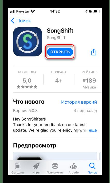 Запуск приложения SongShift для переноса музыки из Apple Music в Spotify на iPhone