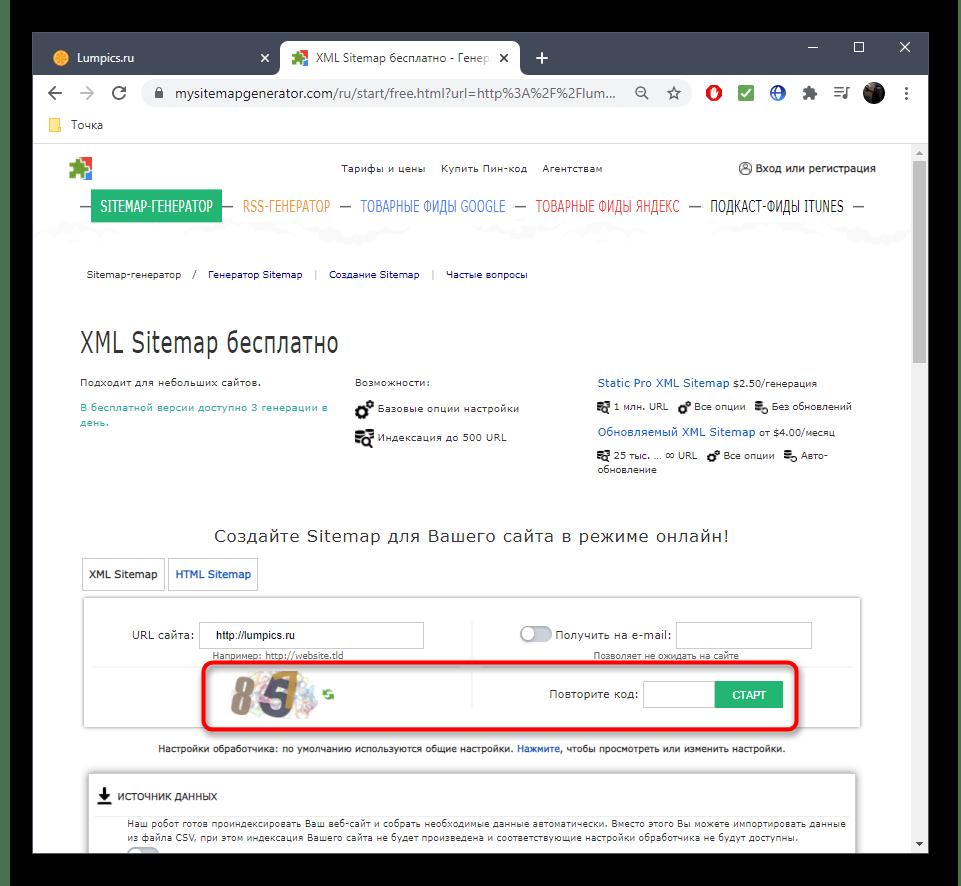 Запуск процесса создания карты сайта через онлайн-сервис MySitemapGenerator