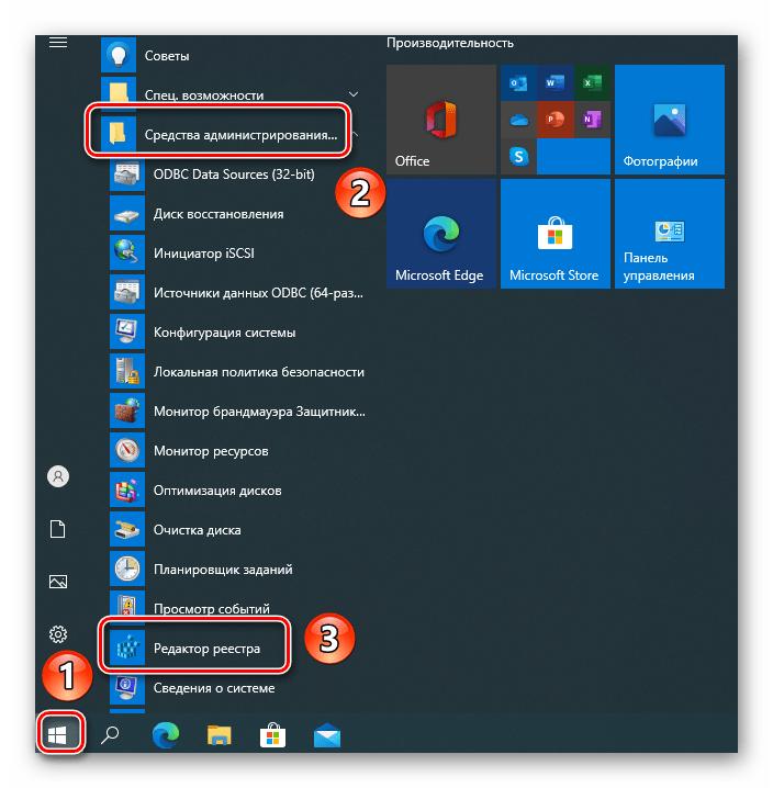 Запуск Редактора реестра в Windows 10 через меню Пуск