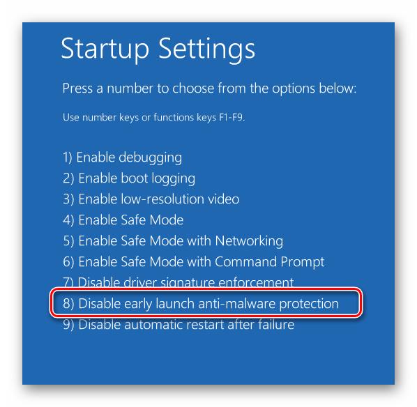 Запуск системы с отключением функции ELAM из меню выбора вариантов загрузки Windows 10