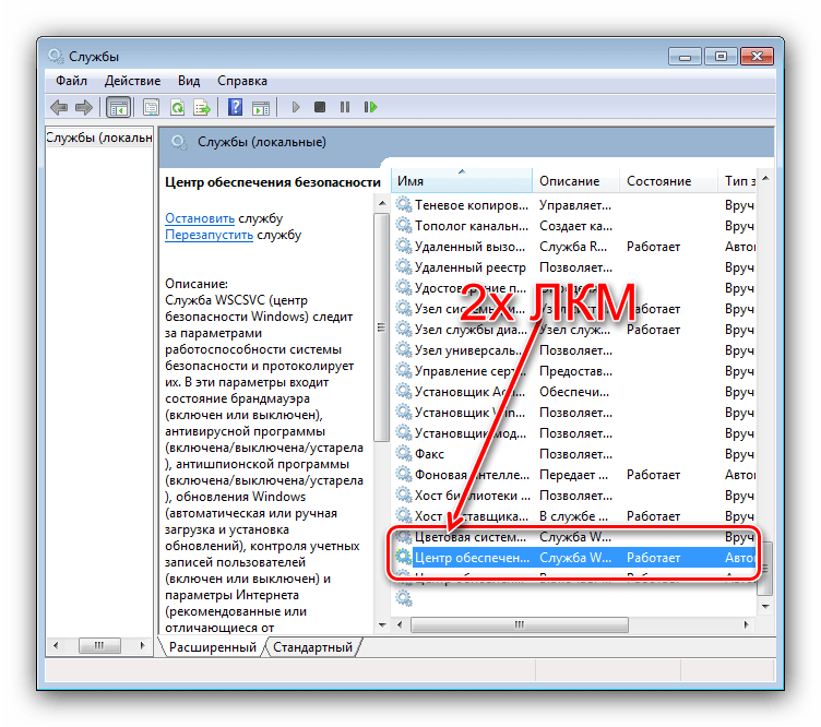 Запуск свойств для включения службы обеспечения безопасности в Windows 7