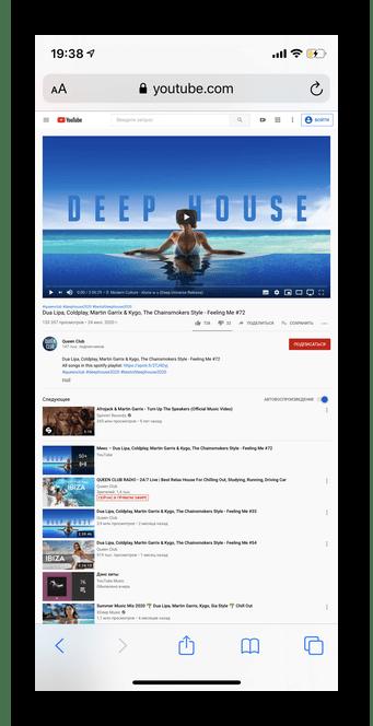 Запуск видео для просмотра Ютуб в фоновом режиме на iOS