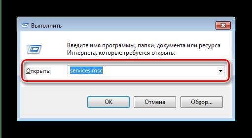 Запустить службы для решения проблем с соединением с домашней группой в Windows 7