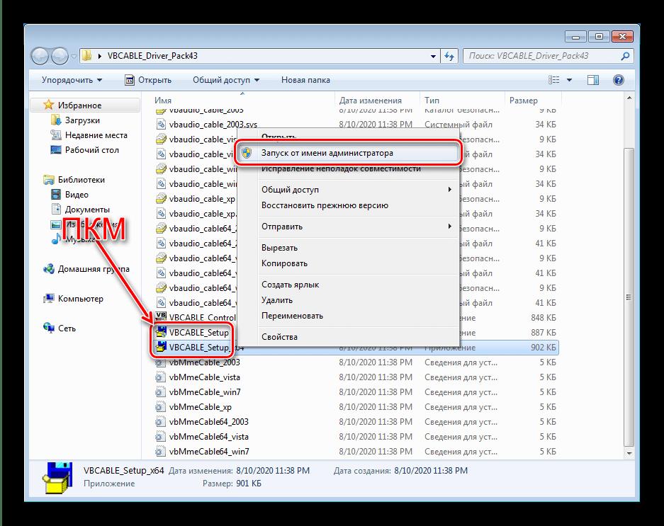 Запустить установку эмулятора для включения стереомикшера в Windows 7