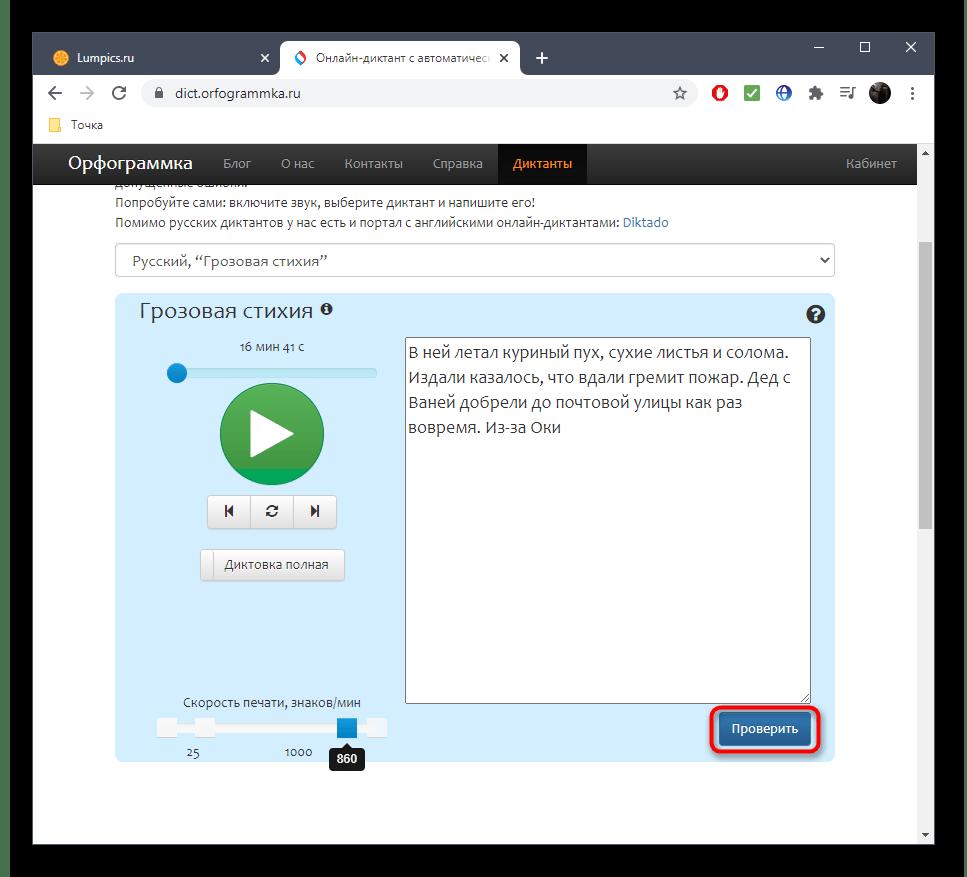 Завершение написания диктанта через онлайн-сервис Орфограммка