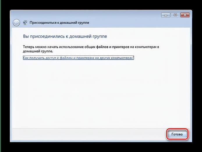 Завершить процедуру присоединения к домашней группе в Windows 7