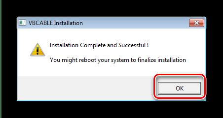 Завершить установку эмулятора для включения стереомикшера в Windows 7