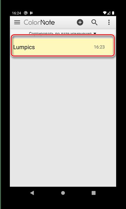 Завершить восстановление удалённых заметок в Android из резервной копии в ColorNote