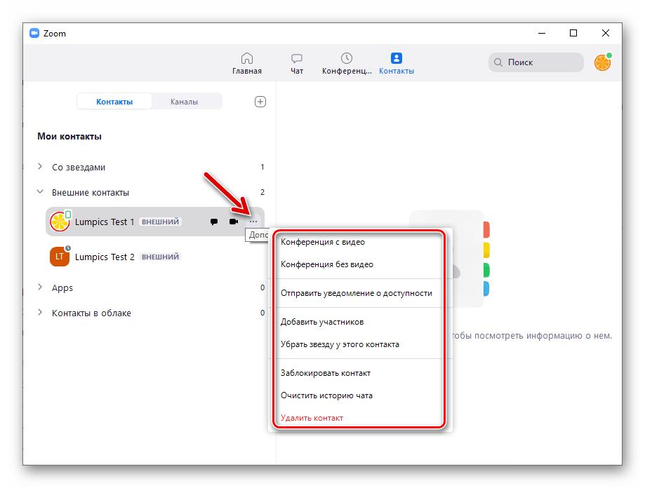 Zoom для Windows операции с контактами в адресной книге программы