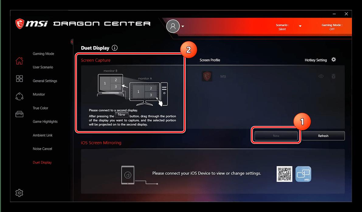 Активация второго диспления для настройки программы MSI Dragon Center