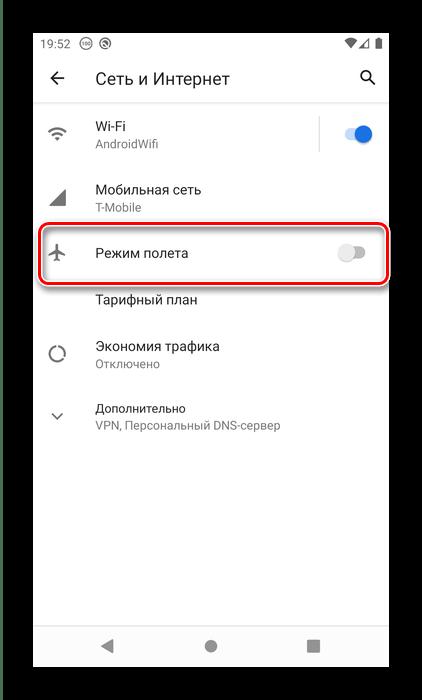 Активировать переключатель для запрета входящих вызовов на Android режимом полёта