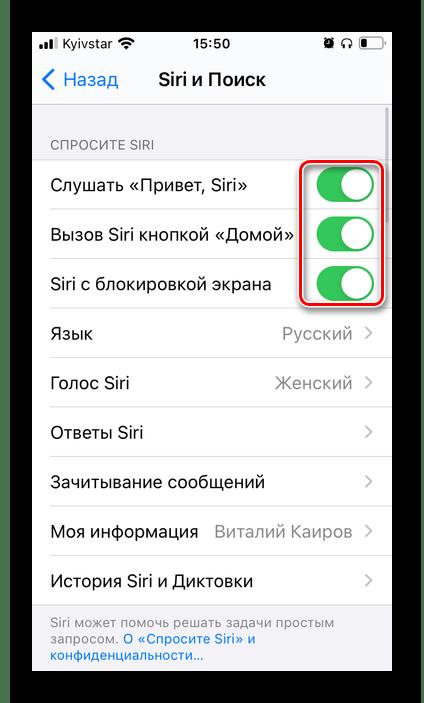 Активировать все параметры работы функции Siri и Поиск в настройках iOS на iPhone
