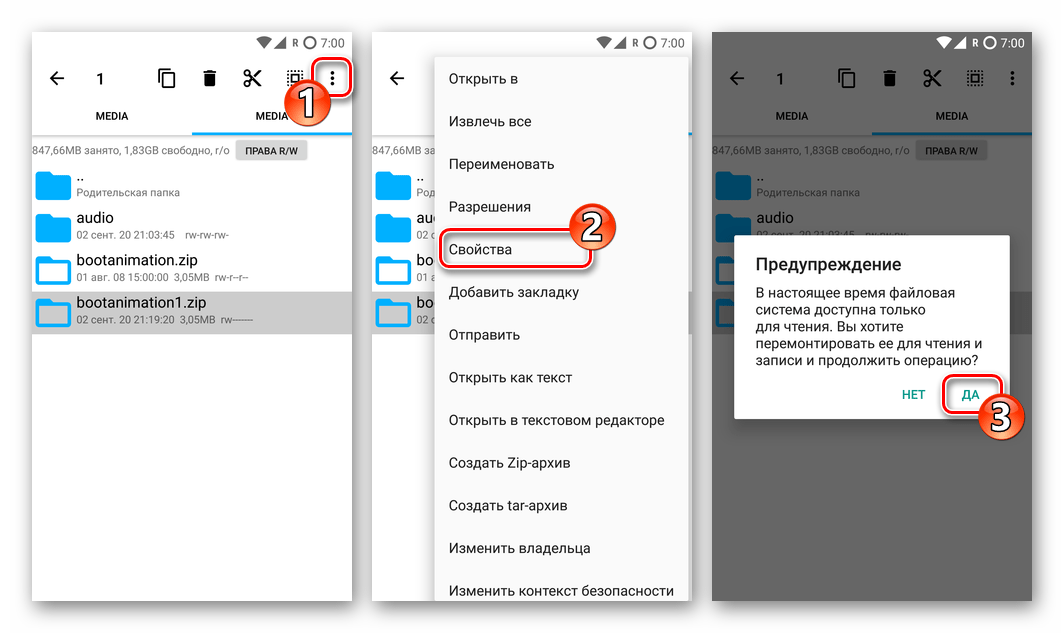 Android Root Explorer вызов меню действий для файла - Разрешения - перемонтировать файловую систему