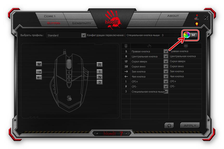 Bloody 7 элемент, вызывающий окно выбора конфигурации переключения профилей кнопок мыши