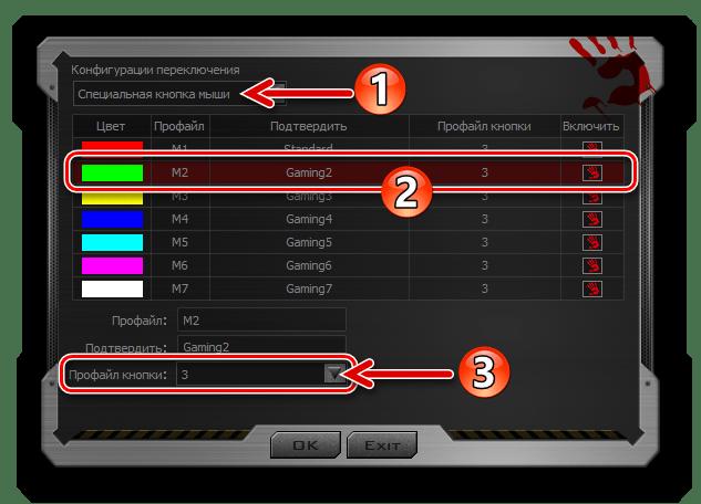 Bloody 7 настройка конфигурации переключения профилей кнопок мыши Специальная кнопка мыши