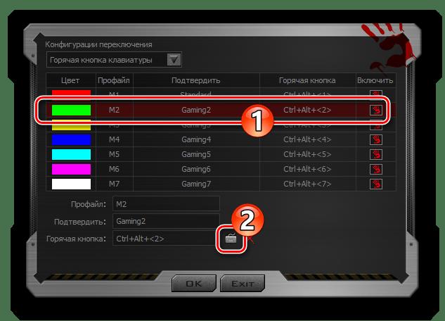 Bloody 7 переход к выбору комбинации клавиш для переключения профиля кнопок мыши