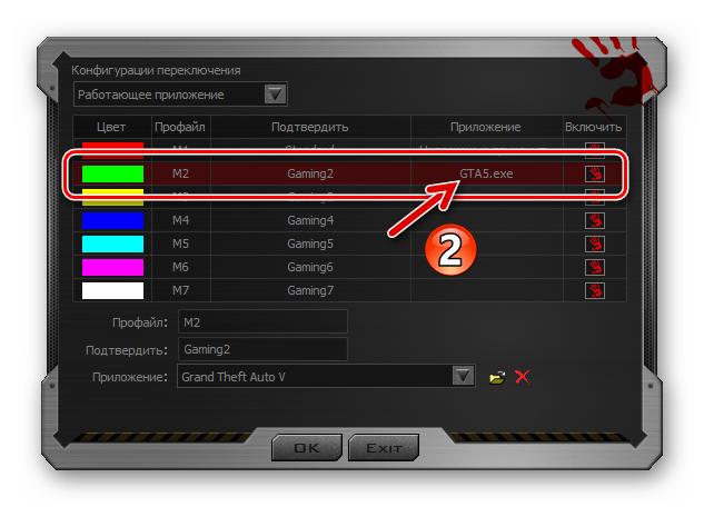 Bloody 7 привязка программы (игры) к определенному профилю конфигурации кнопок мыши завершена