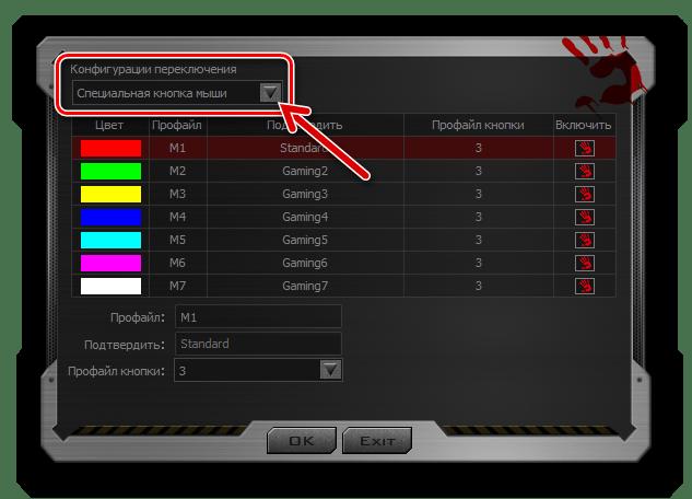 Bloody 7 раскрывающийся список Конфигурация переключения профилей