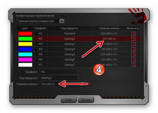 Bloody 7 установка комбинации клавиш для переключения на определенный профиль кнопок мыши завершена