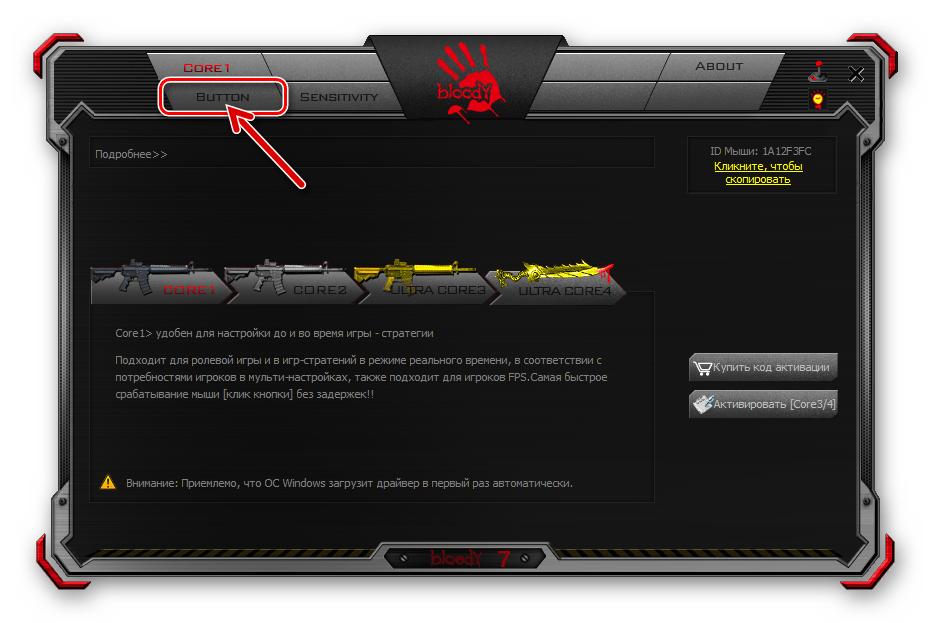 Bloody 7 вкладка Button в программе для переназначения кнопок мыши