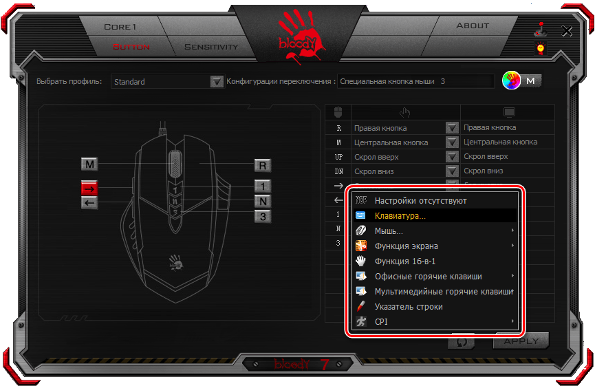 Bloody 7 выбор категории действий, которые можно назначить на кнопку мыши