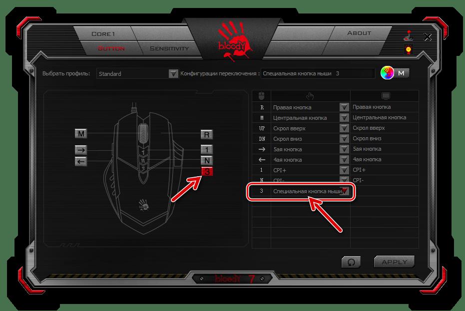 Bloody 7 выбор кнопки мыши, назначение которой нужно изменить