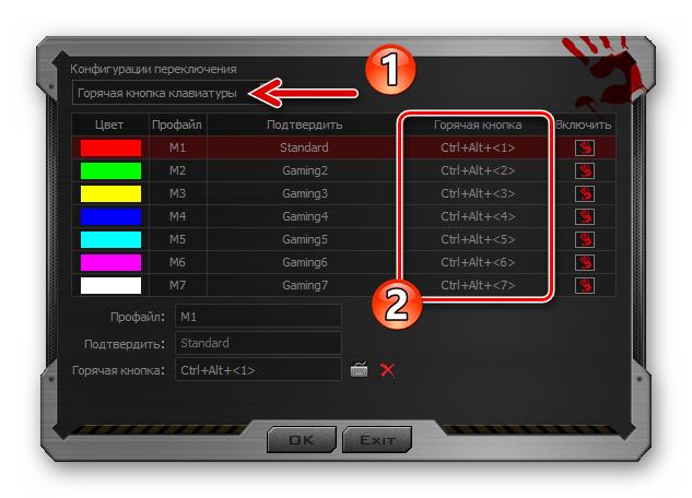 Bloody 7 выбор режима переключения профилей кнопок - Горячая кнопка клавиатуры